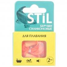 Вкладыши (беруши) силиконовые противошумовые для плаванья STIL № 2