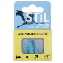 Вкладыши (беруши) силиконовые противошумовые для авиаперелетов STIL №4